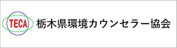 栃木県環境カウンセラー協会